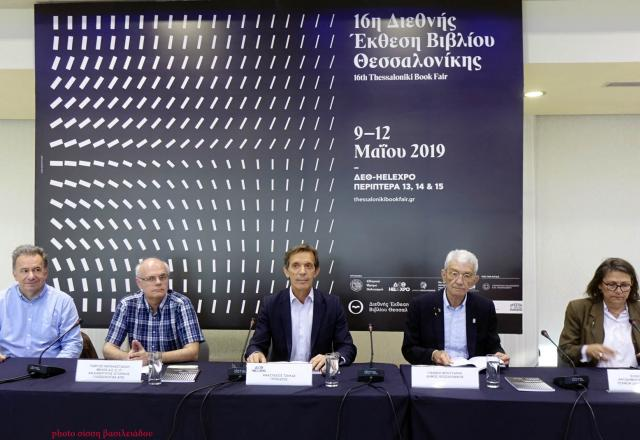 16th TIBF: Four days, 500 events,  290 publishers, 300 authors, and 900 speakers  The great celebration of books begins on May 9 at the Thessaloniki International Exhibition Centre  Honouring Spanish speaking countries