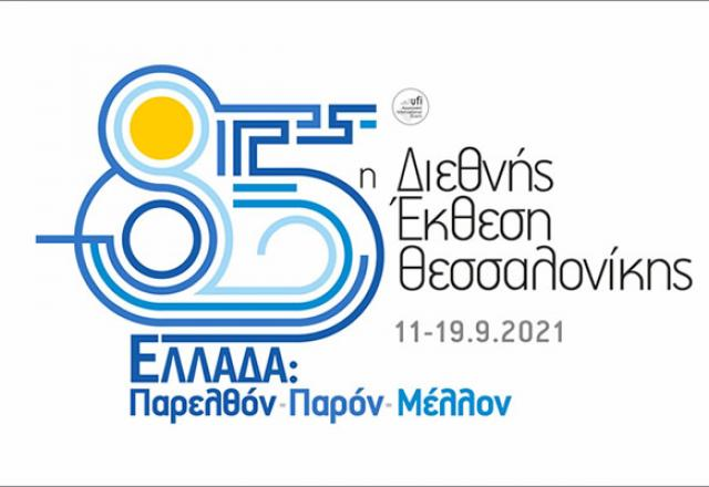 The 85th TIF will be held on 11-19 September,  with Greece as the Honoured Country  and with a main thematic axis of  the Past, Present, and Future of the country