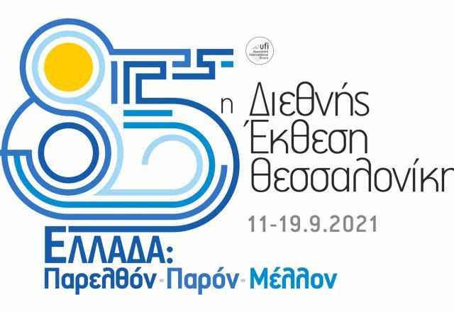 11-19 Σεπτεμβρίου η 85η ΔΕΘ,  με Τιμώμενη Χώρα την Ελλάδα  και κεντρικό θεματικό άξονα  το Παρελθόν, Παρόν και Μέλλον της χώρας