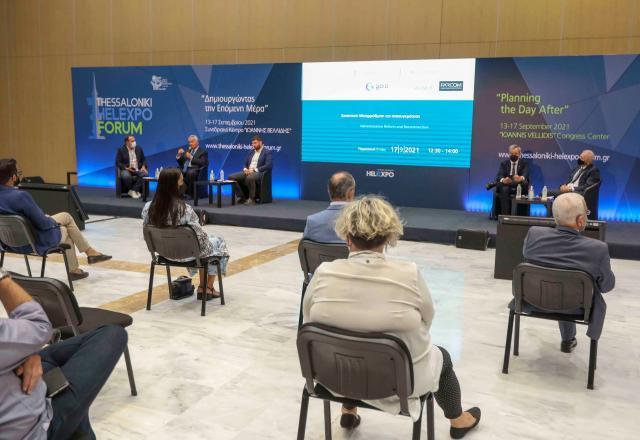 2ο Thessaloniki Helexpo Forum  Υπουργείο Εσωτερικών-Περιφέρειες/Δήμοι: - Διοικητική μεταρρύθμιση και ανασυγκρότηση