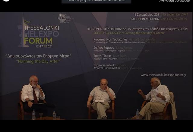 2ο Thessaloniki Helexpo Forum - Κοινωνία/Φιλοσοφία: Δημιουργώντας  την Ελλάδα του μέλλοντός μας