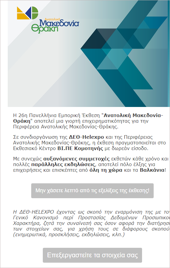 Eastern Macedonia Thrace 2018 - GDPR