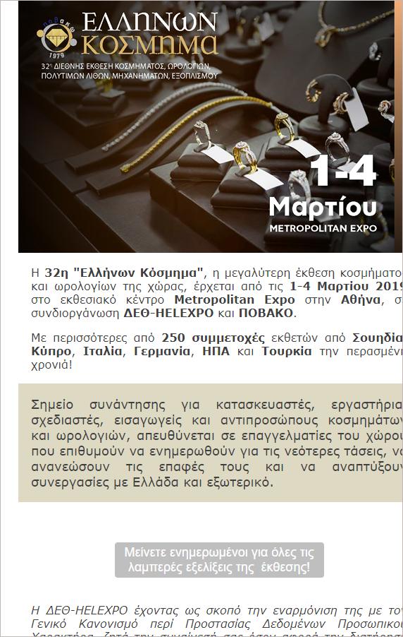 Hellenic Jewellery 2018 - GDPR