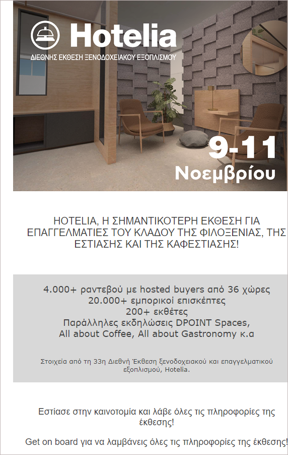 Hotelia 2018 - GDPR