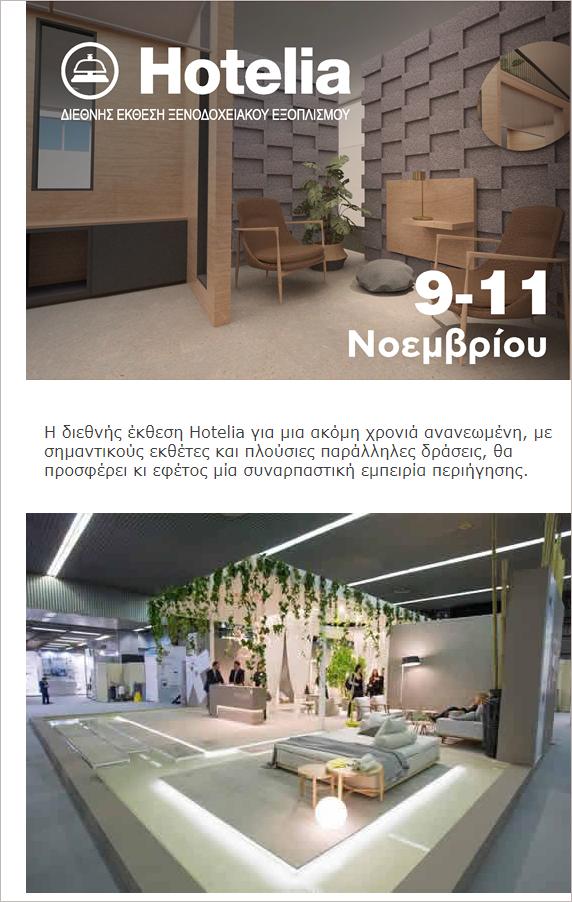 2018-Hotelia