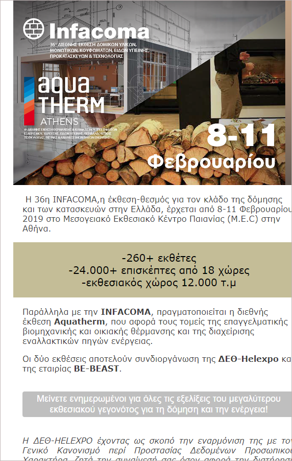 Infacoma - Aquatherm 2018 - GDPR