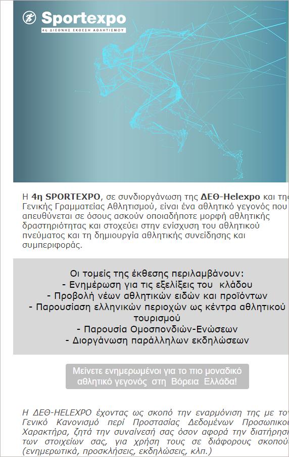 Sportexpo 2018 - GDPR