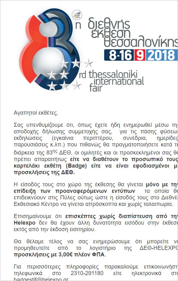 ΕΚΔΗΛΩΣΕΙΣ ΕΚΘΕΤΩΝ-EXHIBITORS' EVENTS
