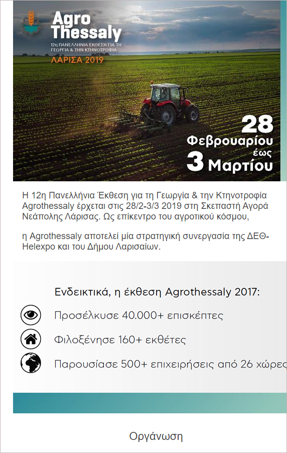 Agrothessaly 2019
