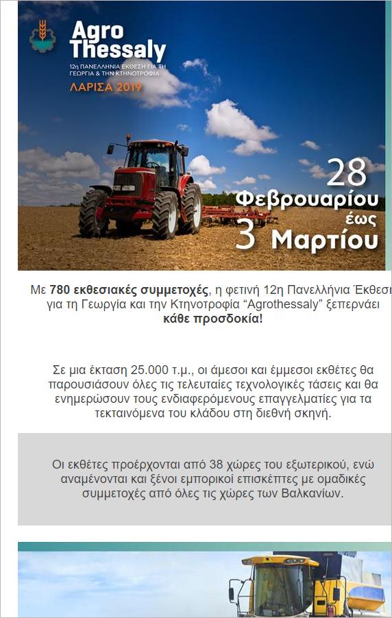 Επίκεντρο του αγροτικού κόσμου η 12η Agrothessaly