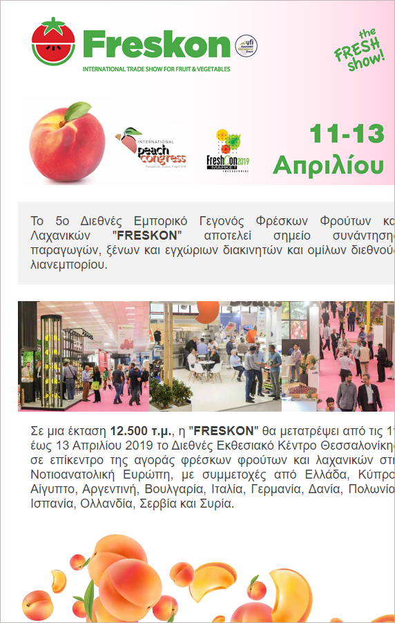 Freskon 2019 - Διεθνές Εμπορικό Γεγονός Φρέσκων Φρούτων και Λαχανικών