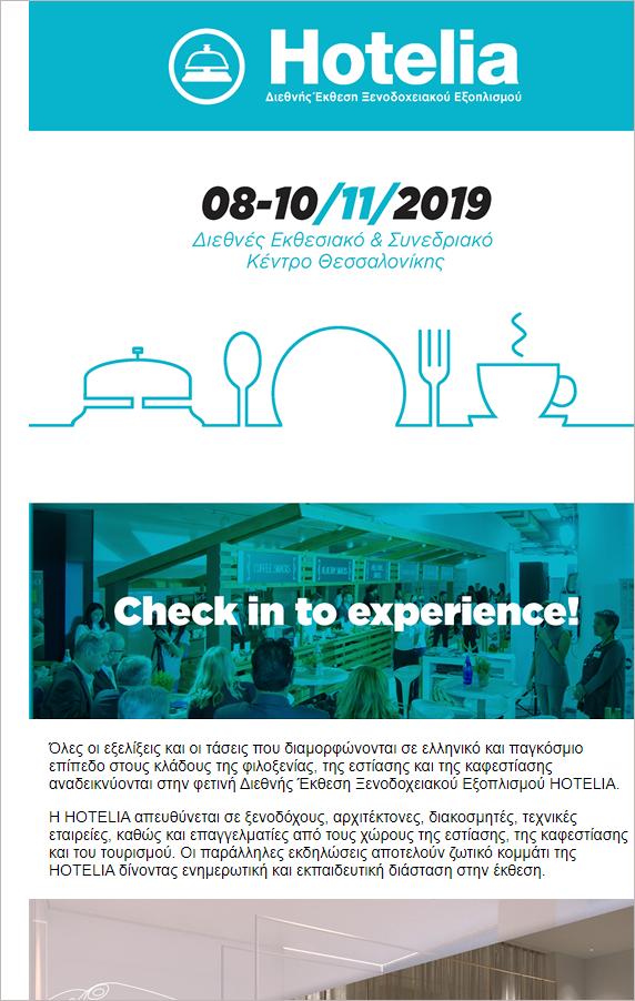 Hotelia 2019 - Διεθνής Έκθεση Ξενοδοχειακού Εξοπλισμού