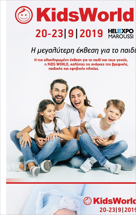KidsWorld 2019 - Η μεγαλύτερη έκθεση για το παιδί