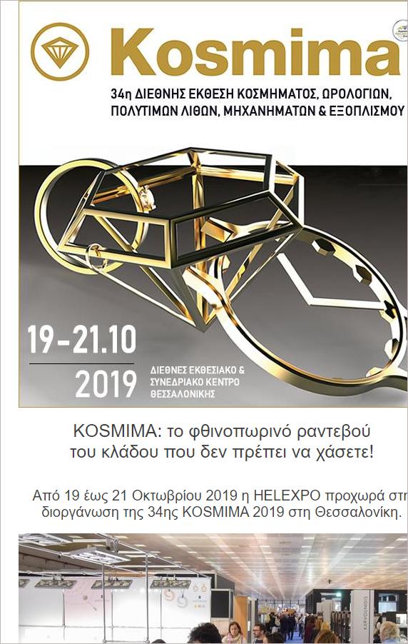 Kosmima 2019