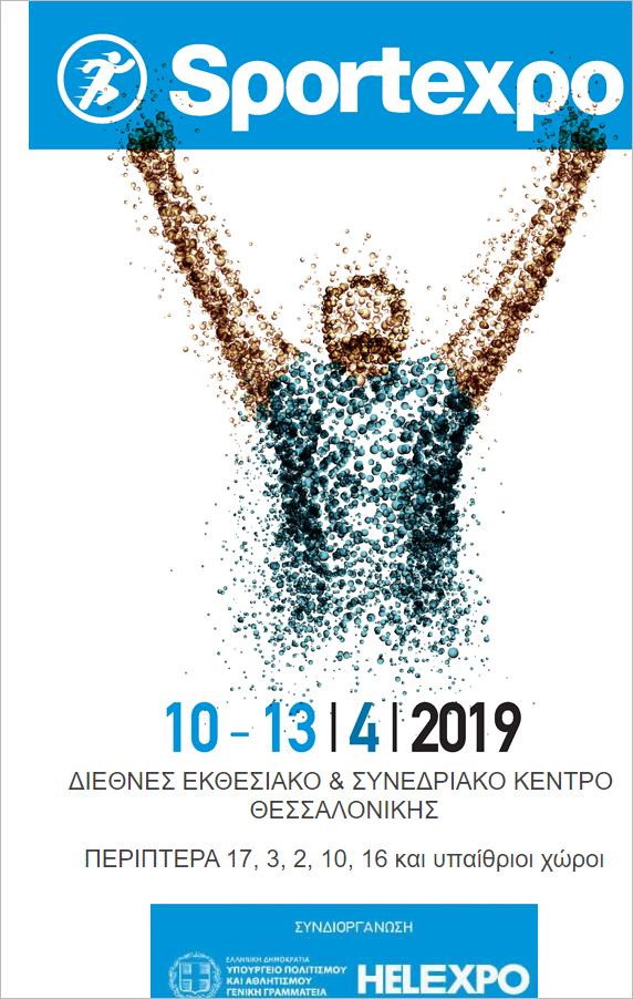 SPORTEXPO 2019 - Παράλληλες εκδηλώσεις