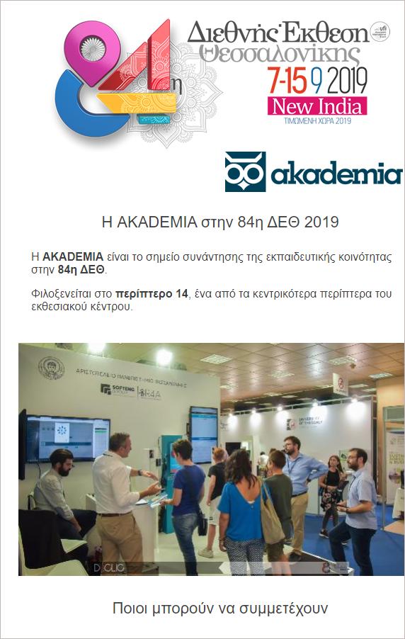 84η Δ.Ε.Θ. - Akademia 2019