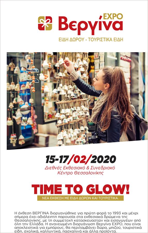 Βεργίνα EXPO 2020 - Time To Glow