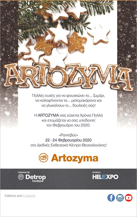 Ευχές Artozyma 2020