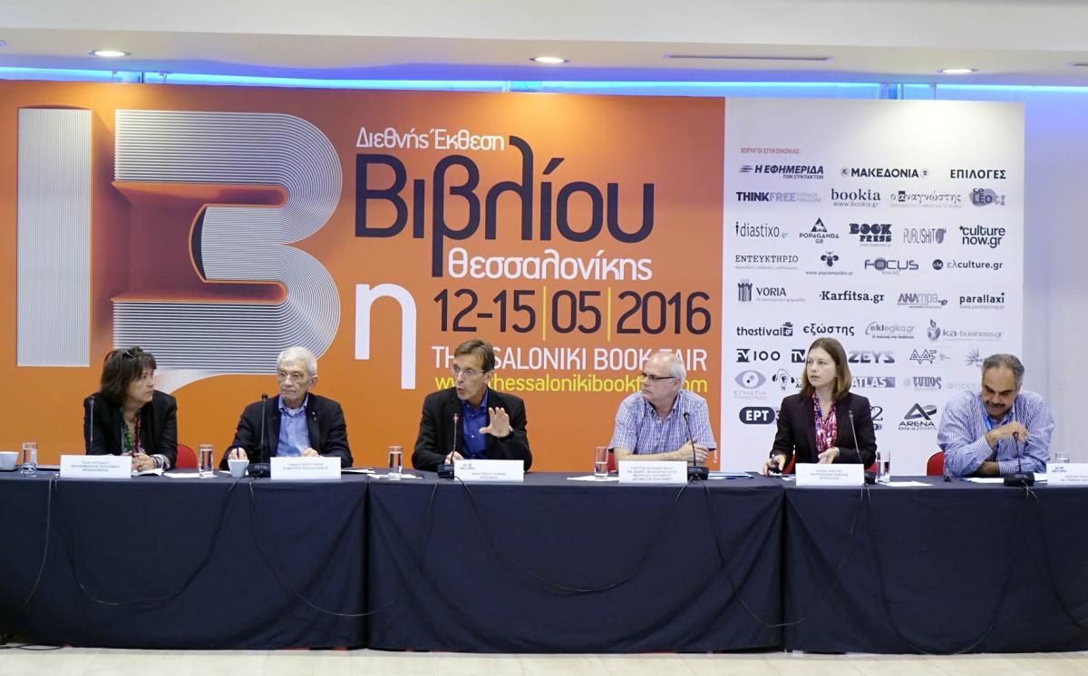 The 13th Thessaloniki International Book Fair will begin on Thursday